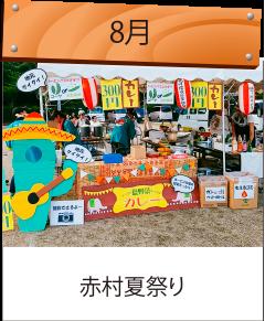 赤村夏祭り